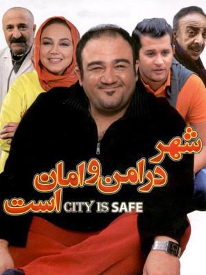 شهر در امن و امان است