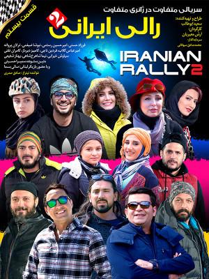 رالی ایرانی - فصل 2 قسمت 20