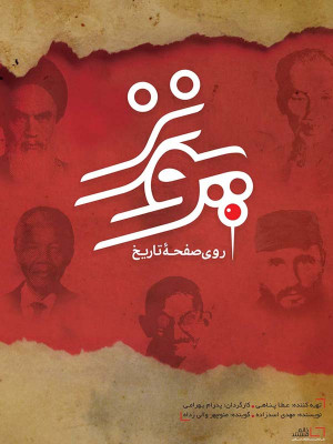 پونز - امام خمینی