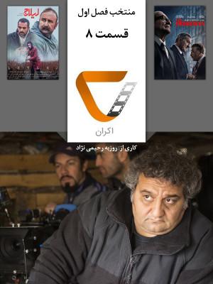 اکران - فصل 1 قسمت 8