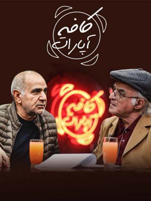 کافه آپارات - فصل 5 قسمت 9