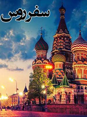 سفر روس