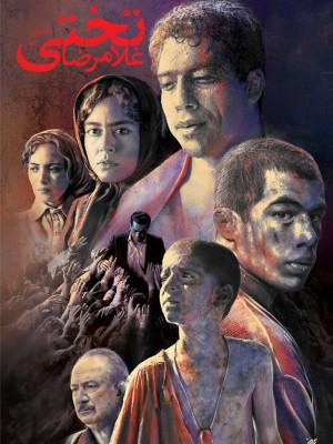 غلامرضا تختی - Gholamreza Takhti