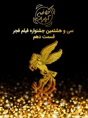 کافه آپارات - جشنواره فجر 98 : قسمت 10
