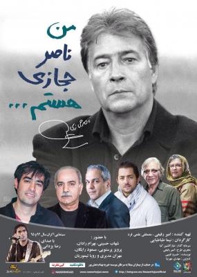 من ناصر حجازی هستم... - I am Naser Hejazi