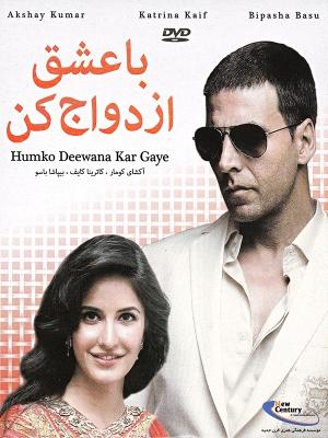 با عشق ازدواج کن - Humko Deewana Kar Gaye - باعشق ازدواج کن,عاشقانه,خانوادگی, فیلم سینمایی , سینما ,  دانلود فیلم  - محصول هند - - - سال 2006