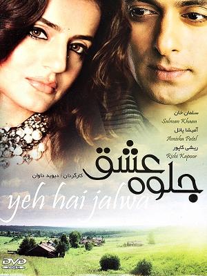 جلوه عشق - Yeh Hai Jalwa - جلوه عشق,عاشقانه,خانوادگی, فیلم سینمایی , سینما ,  دانلود فیلم  - محصول هند - - - سال 2002