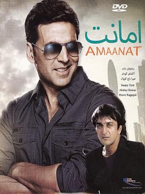 امانت - Amaanat