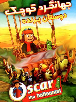 جهانگرد کوچک - Oscar the Balloonist