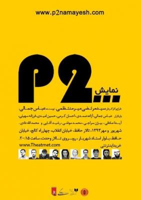 p2 - p2