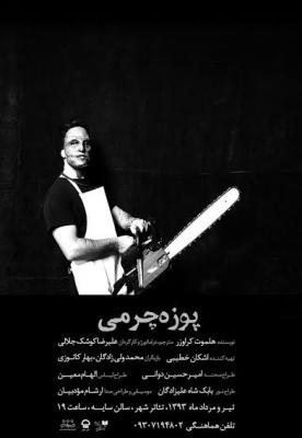 پوزه چرمی - پوزهچرمی,فیلم تئاتر,خانوادگی, فیلم سینمایی , سینما ,  دانلود فیلم  - محصول ایران - - - سال 1393 - کیفیت HD