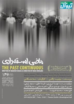 ماضی استمراری - ماضیاستمراری,فیلم تئاتر,خانوادگی, فیلم سینمایی , سینما ,  دانلود فیلم , دانلود فیلم ماضی استمراری - محصول ایران - - - سال 1393 - کیفیت HD
