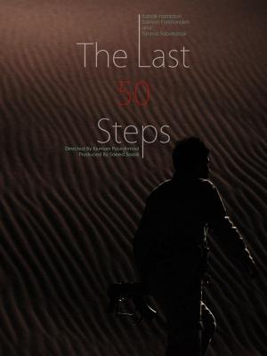 پنجاه قدم آخر