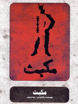 مکبث - مکبث,فیلم تئاتر,, فیلم سینمایی , سینما ,  دانلود فیلم  - محصول ایران - - - سال 1393