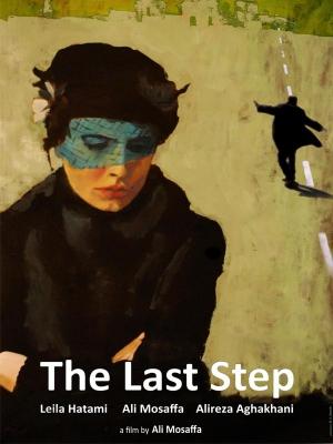 پله آخر - پلهآخر,خانوادگی,عاشقانه, فیلم سینمایی , سینما ,  دانلود فیلم  - محصول ایران - - - سال 1390 - کیفیت HD