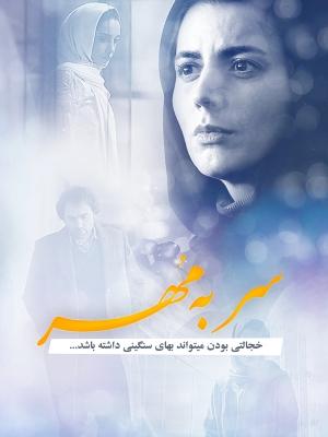 سر به مهر - سربهمهر,خانوادگی,عاشقانه, فیلم سینمایی , سینما ,  دانلود فیلم  - محصول ایران - - - سال 1391 - کیفیت HD