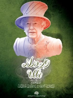 رمز و راز ملکه - The Mystery of Queen