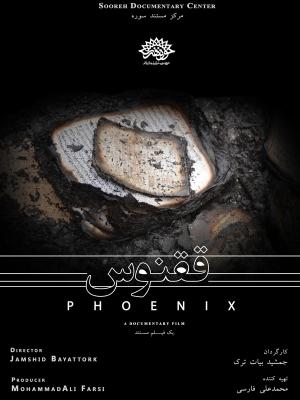 ققنوس - Phoenix