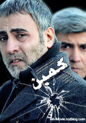 کمین - کمین,اکشن,پلیسی - معمایی, فیلم سینمایی , سینما ,  دانلود فیلم  - محصول ایران - - - سال 1393