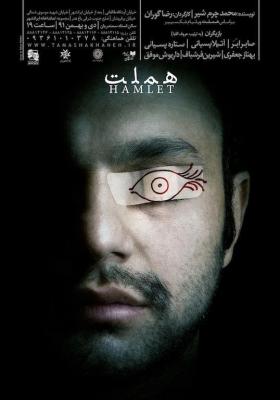 هملت - هملت,فیلم تئاتر,, فیلم سینمایی , سینما ,  دانلود فیلم  - محصول ایران - - - سال 1391