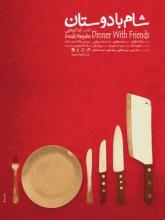 شام با دوستان - Dinner With Friends