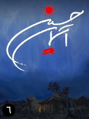 آسمان حسین - در محضر