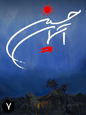 آسمان حسین - حامل سلام