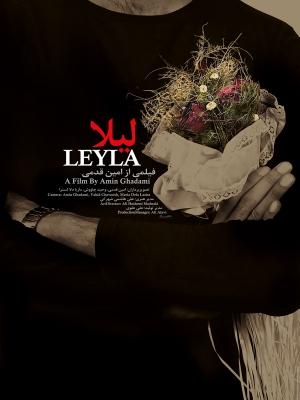 لیلا - مستند,اجتماعی,مستند اجتماعی,دانلود مستند,دانلود مستند اجتماعی,لیلا,مستند لیلا,دانلود مستند لیلا,امین قدمی,زلزله,زلزله بم,gdgh,دانلود,فیلم کوتاه لیلا,دانلود فیلم کوتاه لیلا,فیلم کوتاه,مستند, فیلم سینمایی , سینما ,  دانلود فیلم  - محصول ایران - - - سال 1385