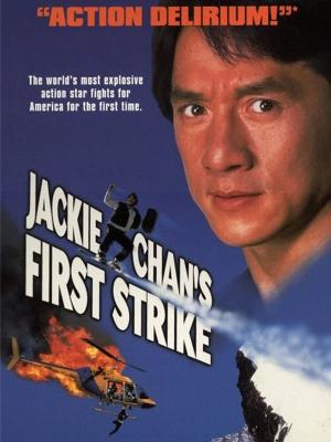 داستان پلیسی: اولین برخورد - Police Story 4: First Strike