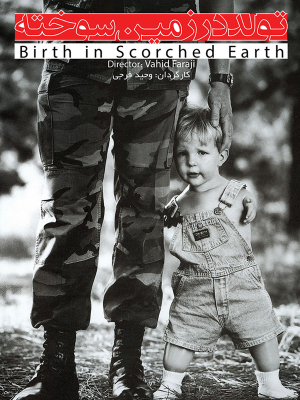 تولد در زمین سوخته - تولد در زمین سوخته,مستند,سیاسی - تاریخی, فیلم سینمایی , سینما ,  دانلود فیلم  - محصول ایران - - - سال 1390 - کیفیت HD