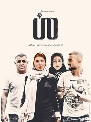 من - من , لیلا حاتمی , man , lk , میر جدیدی , مانی حقیقی , بهنوش بختیاری,اکشن,هیجان انگیز, فیلم سینمایی , سینما ,  دانلود فیلم , دانلود فیلم من - محصول ایران - - - سال 1394 - کیفیت HD
