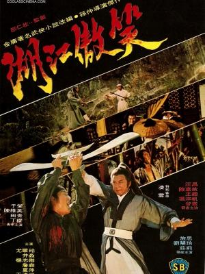شمشیر شیاطین - The Proud Youth - شمشیر شیاطین , فرقه , رزمی , فرقه شیطانی , The Proud Youth,اکشن,رزمی, فیلم سینمایی , سینما ,  دانلود فیلم  - محصول هنگ کنگ - - - سال 1978