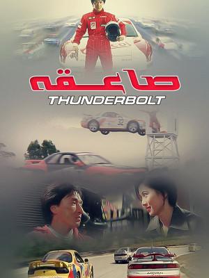 صاعقه - Thunderbolt - جکی چان , رزمی , صاعقه , ساعقه , صاعغه , ساعغه , Thunderbolt,اکشن,رزمی, فیلم سینمایی , سینما ,  دانلود فیلم  - محصول هنگ کنگ - - - سال 1995