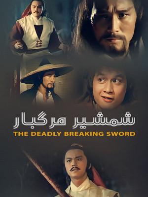 شمشیر مرگبار - Deadly Breaking Sword