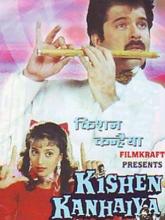 کیشن و کانیا - Kishen Kanhaiya