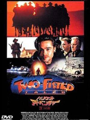 داستان هایی از ترس و شجاعت - Two-Fisted Tales