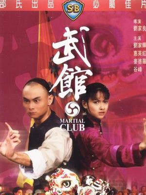 باشگاه ورزش های رزمی - Martial Club