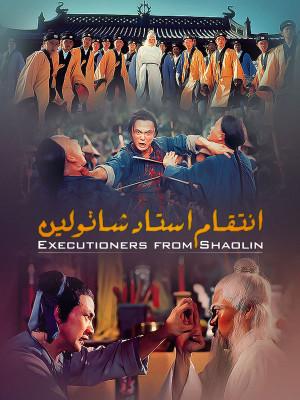 انتقام استاد شائولین - Executioners from Shaolin