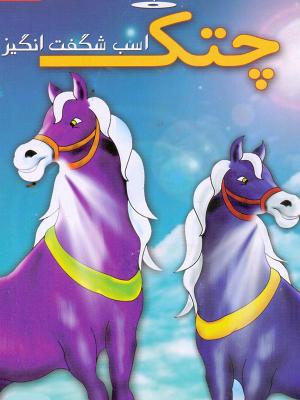 Chetak the Wonder Horse
