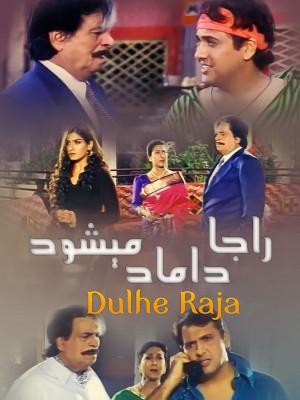 راجا داماد میشود - Dulhe Raja