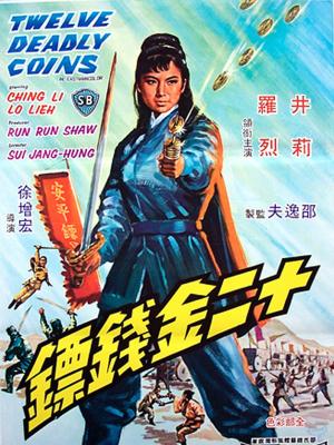 دوازده سکه مرگبار - 12 Deadly coins