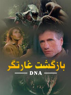 بازگشت غارتگر - DNA