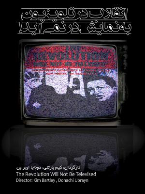 انقلاب در تلویزیون به نمایش در نمی آید - The Revolution Will Not Be Televised