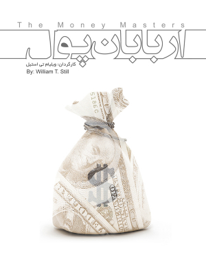 اربابان پول - The Money Masters