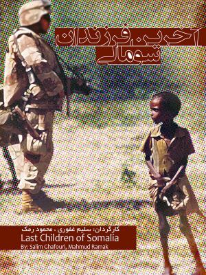آخرین فرزندان سومالی - قسمت سوم