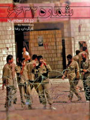 شماره ۶۶۳۲ - قسمت چهارم