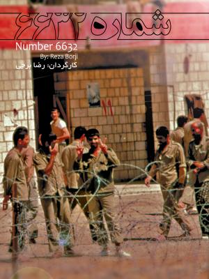 شماره ۶۶۳۲ - قسمت سوم