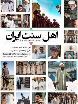 اهل سنت ایران