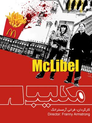 مک لیبل - McLibel