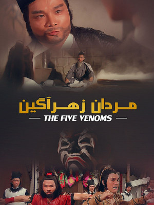 مردان زهرآگین - The Five Venoms